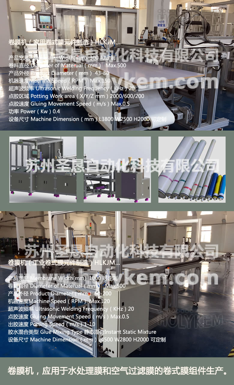 Spiral Wound Membrane Manufacturing Equipment